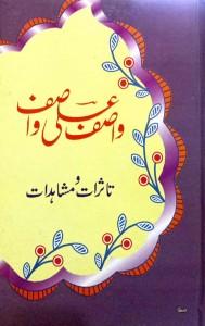 WASIF ALI WASIF | TASRAT O MUSHAHIDAT