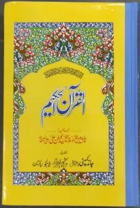 HOLY QURAN URDU TRANSLATION (REF # 786/1)