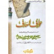 Book Corner Showroom - Awarif ul Maarif
