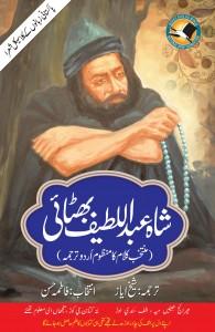 Book Corner Showroom - Shah Abdul Latif Bhittai Muntakhab Kalam Urdu Tarjuma