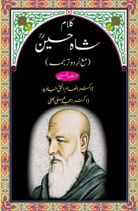 Book Corner Showroom - Kalam Shah Hussain Ma Urdu Tarjuma