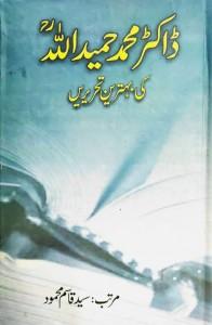 DR MUHAMMAD HAMEEDULLAH