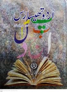 Book Corner Showroom - Urdu Thesaurus