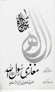 MUGHAZI E RASOOL ALLAH ﷺ