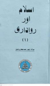 ISLAM AUR RAWADARI