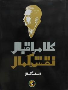 KALAM E IQBAL - NAQSH E KAMAL
