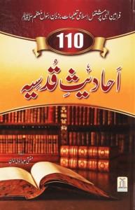110 AHADEES E QUDSIA