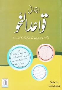 Book Corner Showroom - Ibtidai Qawaid e Nahaw