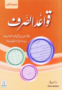 Book Corner Showroom - Qawaid us Sarf - Vol. 1