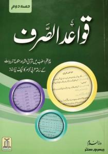 Book Corner Showroom - Qawaid us Sarf - Vol. 2