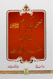 SAHABA KARAAM R.A. KE MUNTAKHAB SUNEHRI WAQIAT