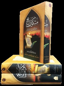MISHKAT UL MASABIH - 3 VOLUMES (DELUX)