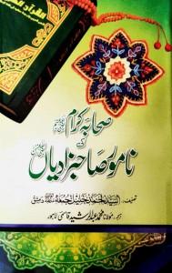 Book Corner Showroom - Sahaba e Karam Ki Namwar Sahibzadiyan