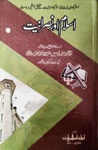 ISLAM AUR NUSRANIYAT (DELUXE)