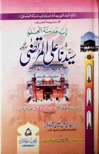 Book Corner Showroom - Sayedina Ali ul Murtaza