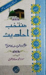 MUNTAKHAB AHADEES - DELUXE