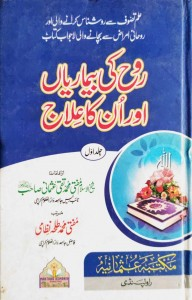 Book Corner Showroom - Rooh Ki Bemariyan aur Un Ka Elaaj (3 Vol.)