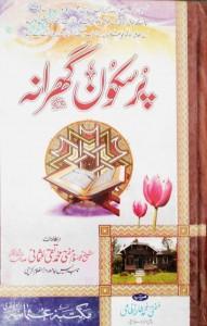 Book Corner Showroom - Pursakoon Gharana