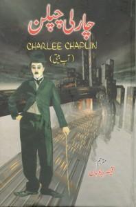 CHARLIE CHAPLIN KI AAP BEETI (ART PAPER)
