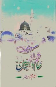 SEERAT E KHAATAM UL NABIYYEEN ﷺ