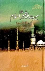 SEERAT PEGHAMBAR E ISLAM ﷺ
