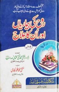 Book Corner Showroom - Rooh Ki Bemariyan aur Un Ka Elaaj (Part 2)