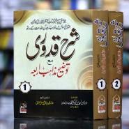 SHARAH QUDOORI (2 VOL)