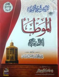 SHARAH MAWATTA IMAM MUHAMMAD