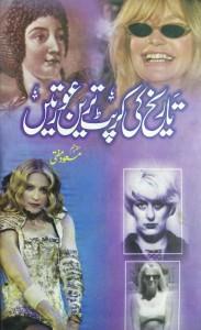 Book Corner Showroom - Tareekh Ki Corrupt Tareen Auratain