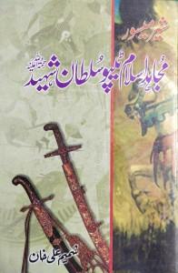 MUJAHID E ISLAM TIPU SULTAN SHAHEED