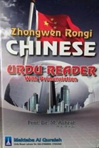 CHINESS URDU READER