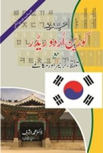 KOREAN URDU READER