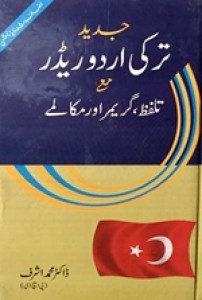 TURKISH URDU READER
