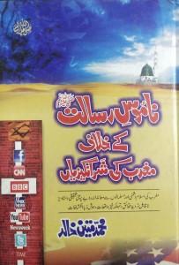 Book Corner Showroom - Namoos e Risalat Ke Khilaf Maghrib Ki Shar Angezian