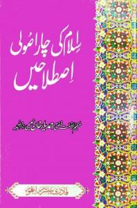 ISLAM KI 4 USOOLI ISTILAHAIN