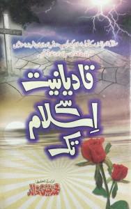 QADYANIAY SAY ISLAM TAK