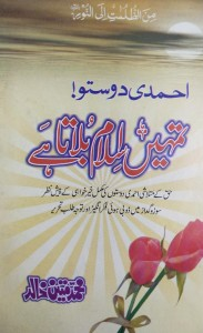 AHMADI DOSTO TUMY ISLAM BULATA HAI