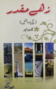 ZAHAY MUQADDAR