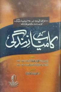 Book Corner Showroom - Kamyab Zindagi