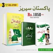 Book Corner Showroom - Pakistan Series | 3 Books | Bundle Offer