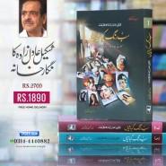 Book Corner Showroom - Sab Rang Kehaniyan | 3 Volumes Set | Bundle Offer