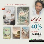 ALI AKBAR NATIQ | 5 BOOKS BUNDLE OFFER