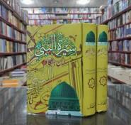 Book Corner Showroom - Seerat Ul Nabi Ibn Hisham : 2 Vol