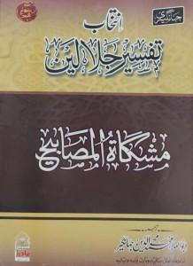 INTIKHAB TAFSIR JALALYN O MISHKAT