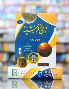 TARIKH E FARISHTA (2 VOLUMES)