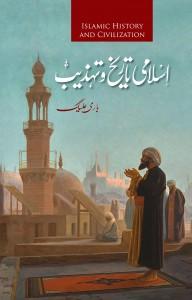 ISLAMI TARIKH O TAHZEEB