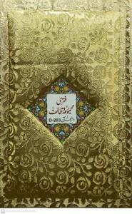FIQRI MAJMUA WAZAIF (GOLDEN - DELUX)