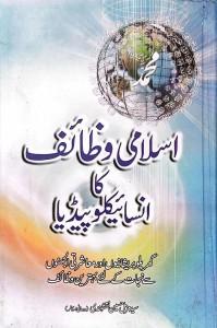 ISLAMI WAZAIF KA ENCYCLOPEDIA (SYED MUZAMMIL)