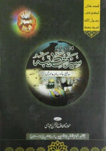 SEERAT E TAYYABA ﷺ (NAQSHAY, TASAWIR, IBRATAIN)
