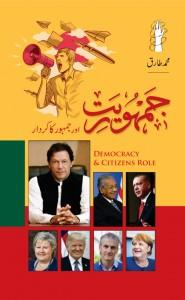 Book Corner Showroom - Jumhooriyat aur Jamhoor ka Kirdar